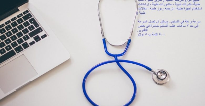 أفضل مترجم طبي
