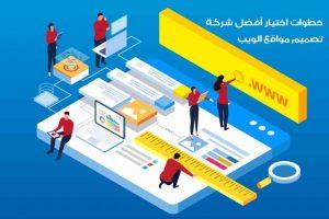 شركات تصميم مواقع بالرياض