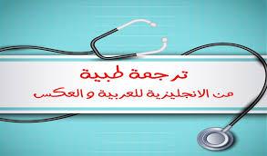 مترجم تقرير طبي
