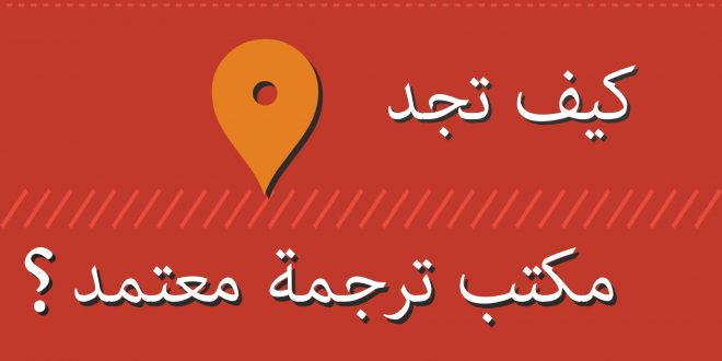 مكتب ترجمة شهادات معتمد