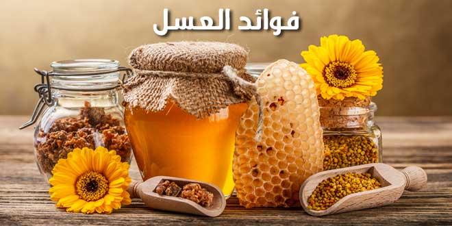 العسل لعلاج هبوط الرحم
