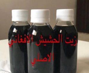 ثمن زيت الحشيش المغربي