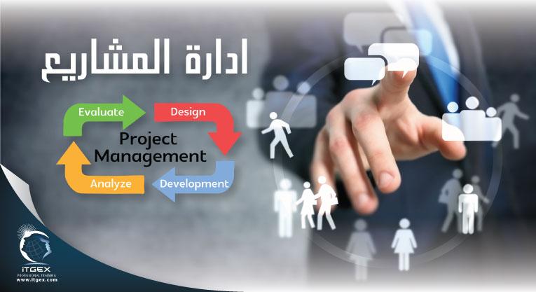 دورات ادارة المشاريع في السعودية