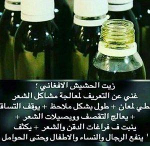 فوائد زيت الحشيش الافغاني للشعر