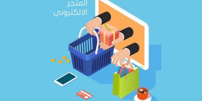 شركات تصميم متاجر إلكترونية