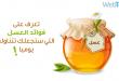 فوائد وضع العسل في الانف