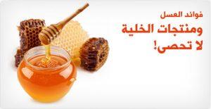 ماذا يفعل العسل لجسم الانسان