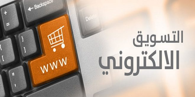 خبير التسويق الالكتروني