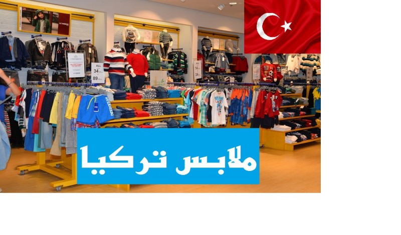 سلع بالجملة في تركيا