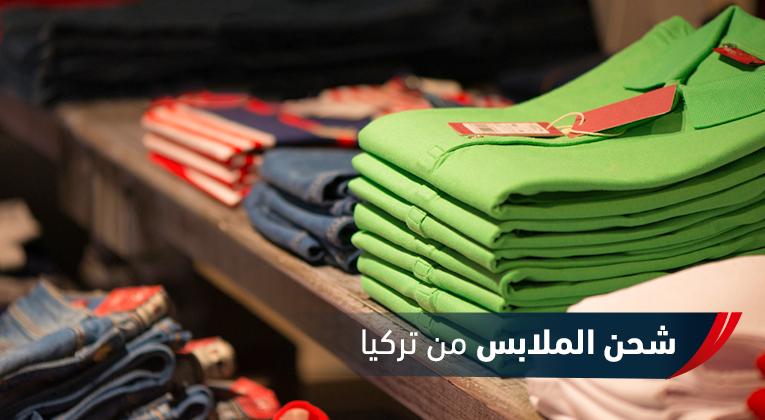 كيفية استيراد ملابس من تركيا
