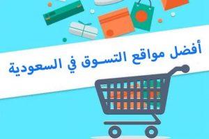 مواقع تسوق ملابس سعوديه