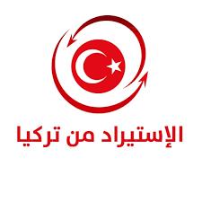 بضائع من تركيا بالجملة