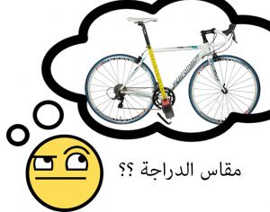 مقاسات الدراجات الهوائية
