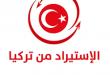استيراد سلع من تركيا
