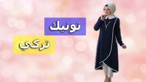 موقع بيع ملابس تركية للمحجبات