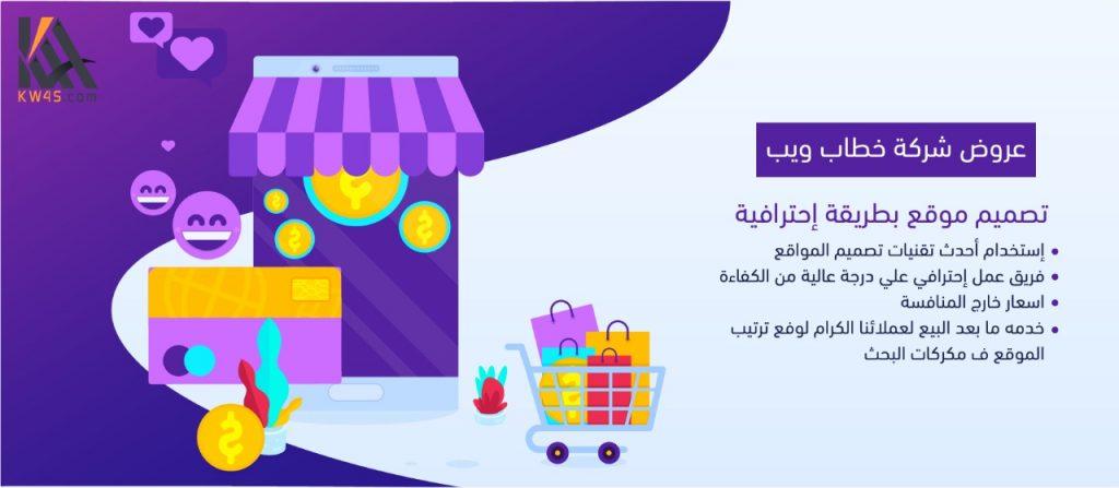 متجر الكتروني في السعودية