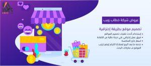 افضل متاجر الكترونية في السعودية