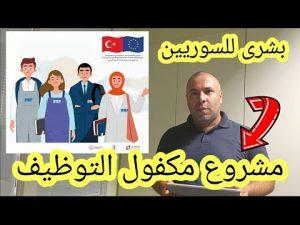توظيف السوريين في تركيا