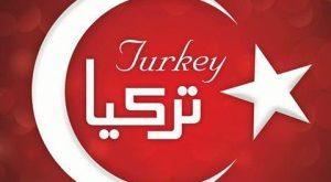 فكرة مشروع ناجح في تركيا