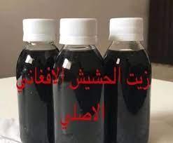 كم سعر زيت الحشيش الافغاني الاصلي