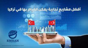 اضخم المشاريع في تركيا