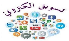 شركات التسويق الالكتروني في اسطنبول