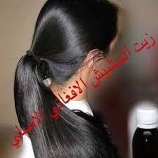 هل ينمو الشعر بالزيت الأفغاني؟